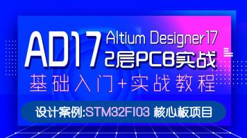 Altium Designer 17入门基础课程/AD17实战项目pcb/AD视频教程