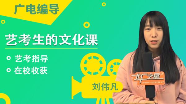 艺考课堂/入门 师姐艺考分享-编导生对文化课的要求【北广之星】