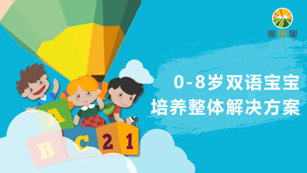 0-8岁宝宝培养整体解决方案