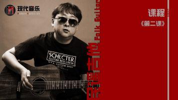 民谣吉他-第二课