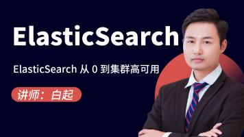 2021年最新ElasticSearch7.6.x完整教程通俗易懂从0到集群高可用