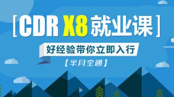 CDR实用设计培训,CorelDRAWX8自学教程,cdr视频教学