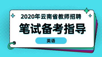 2020年云南省特岗教师备考指导-英语