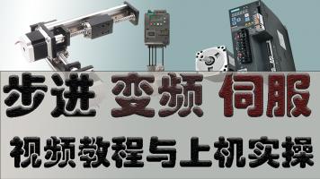 西门子PLC步进伺服变频 通信运动控制课程 PROFINET
