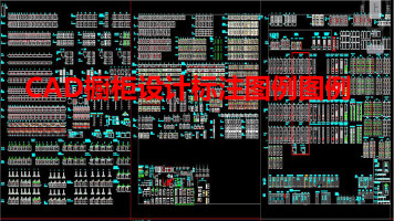 CAD橱柜标准图例