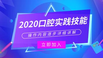 牙典教育-2020口腔执业/助理医师实践技能录播课