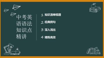 中考英语语法知识点精讲(二)连词,状语从句,定语从句(1),(2)