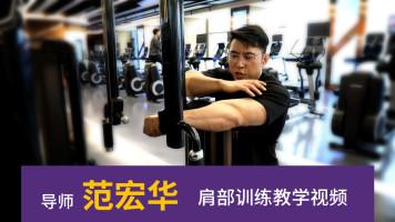 (健身)范宏华肩部训练教学视频