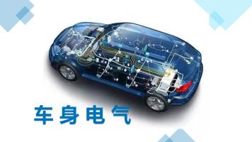 汽车车身电气