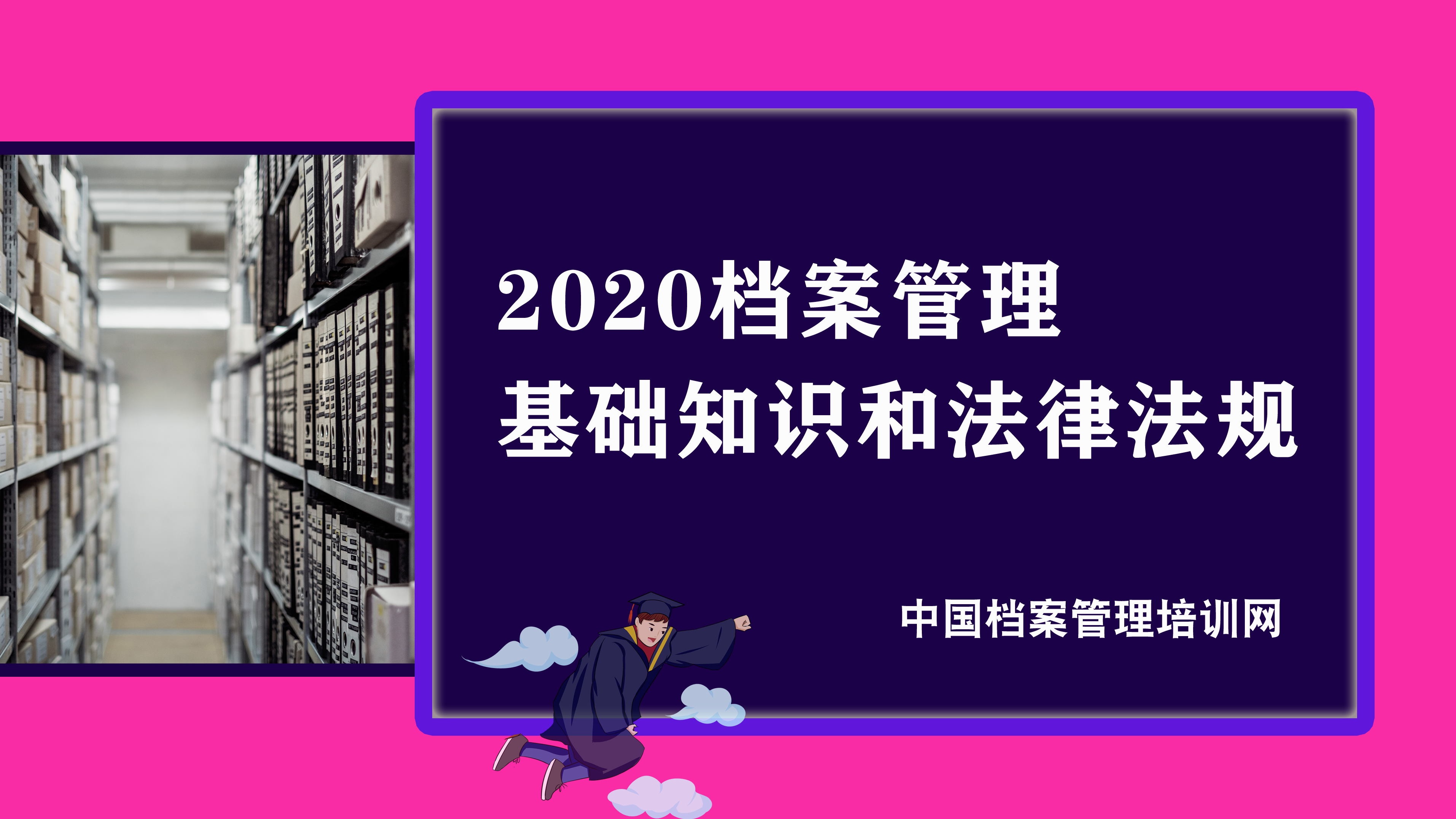 2020档案管理基础知识和法律法规
