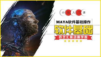 Maya/网红动画小视频-小白必修软件基础【百艺汇聚】