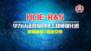 HCIE华为认证高级网络工程师-路由交换/数据通信/HCIP/HCIA