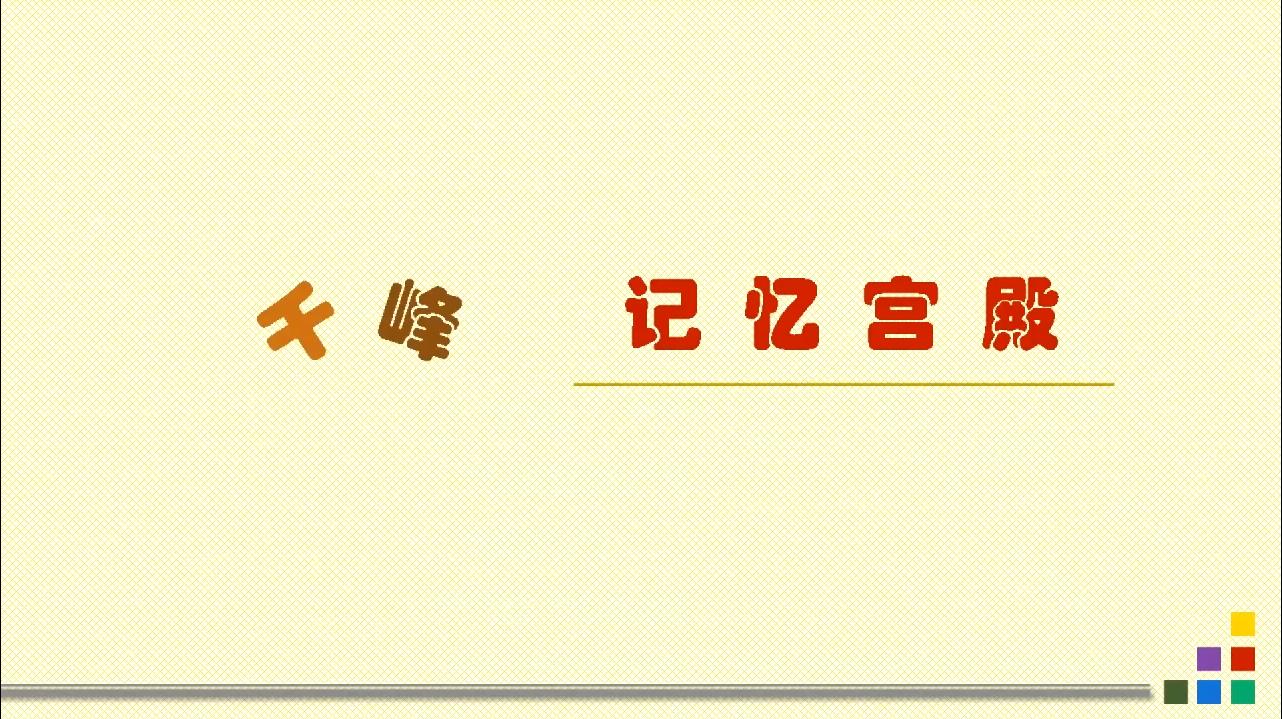 千峰记忆宫殿课堂第一课:神奇的记忆宫殿