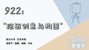 21年川大美术学-922