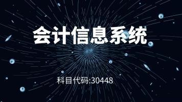 自考30448会计信息系统