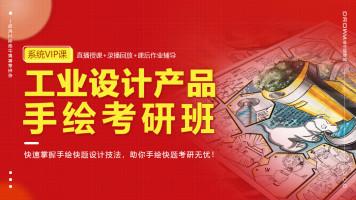 2021工业产品设计手绘考研高分快题综合班【卓尔谟教育】
