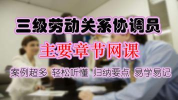 2021三级劳动关系协调师冯老师主要章节网课汇总