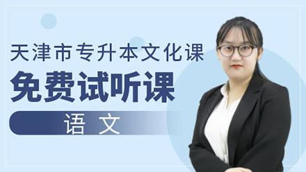 天津专升本|恭学网校 2021年天津市专升本文化课免费试听课语文