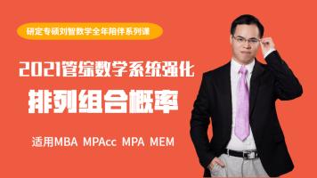 数学强化班(概率)-2021管理类联考-研定教育刘智