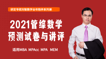 数学终极预测-2021管理类联考-研定教育刘智