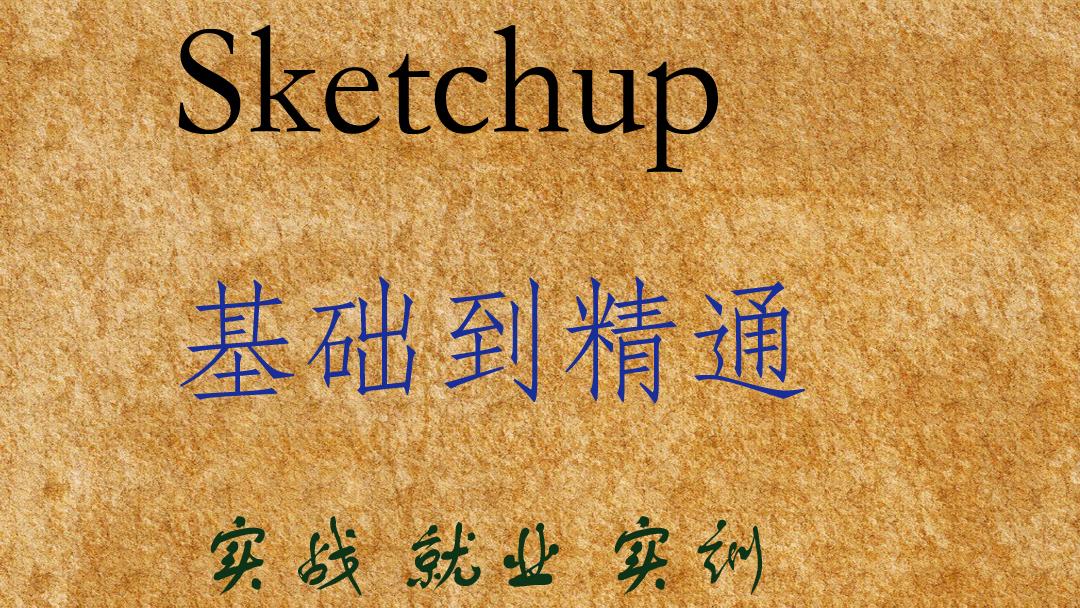 Sketchup基础到精通高级精英实战工厂就业系统班