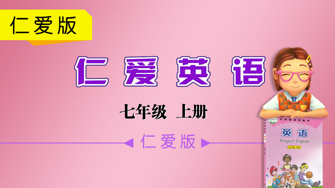 【仁爱公开课】初中英语七年级(初一)上册教材知识点精讲与练习
