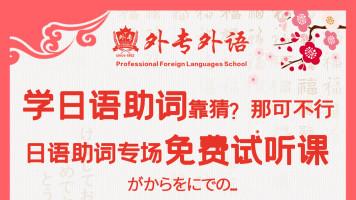 【录播】怎样学习日语组词专场试听课