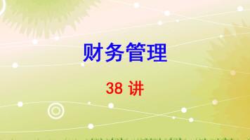 大连理工大学 财务管理 李延喜 38讲