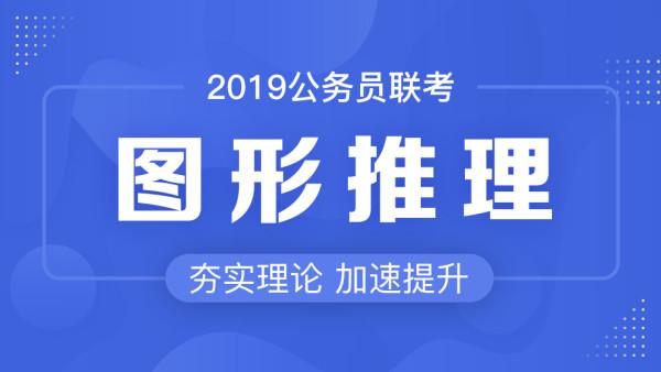 2019联考-图形推理-2期