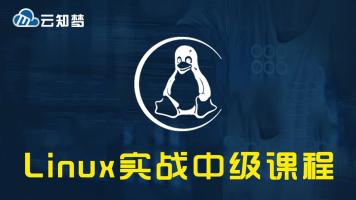 【云知梦】Linux实战中级篇/RHCE服务器操作