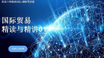 英语国际贸易词汇精读与精讲01