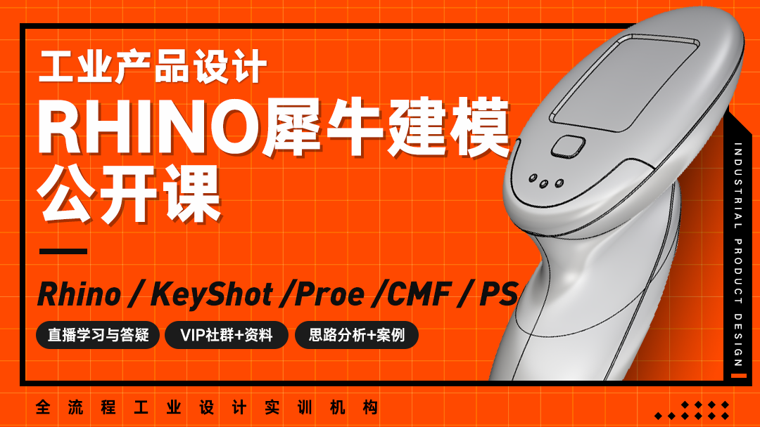 工业产品设计 RHINO犀牛建模基础技能公开课【品索设计】
