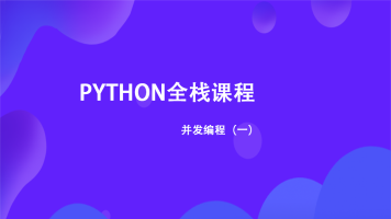 PYTHON并发编程(一)