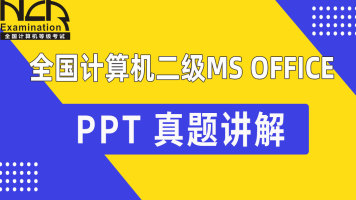 全国计算机等级考试:二级MS Office 历年真题讲解【PPT】
