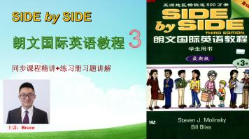【Side by Side】SBS朗文国际英语第三册(口语+听力+语法+阅读)