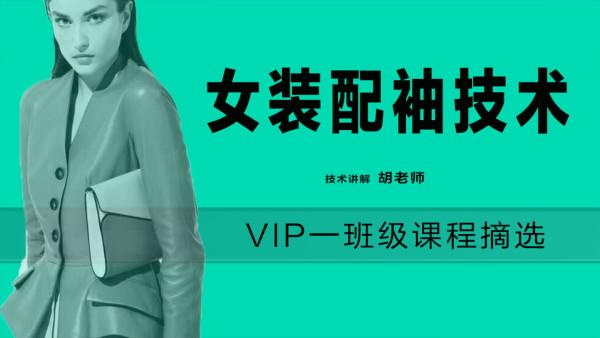 女装配袖技术--服装制版打板 【艺服在线教学】