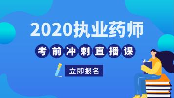 2020执业药师考前冲刺直播课【通关集训营】