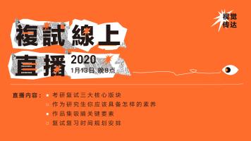 2020琢木设计视觉传达考研复试线上直播