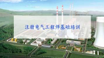 注册电气工程师基础培训(公共基础+专业基础)
