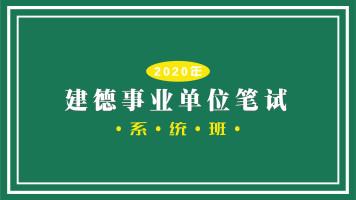 2020年建德事业单位笔试系统班