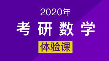 2021年考研数学单科体验课