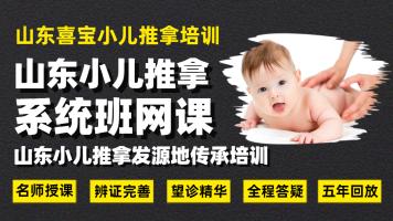 【专业技能】喜宝山东小儿推拿培训系统班