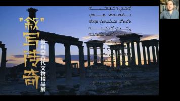 线上导览(叙利亚古代文物精品展)