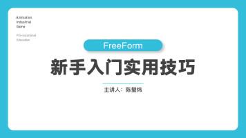 【零基础可学】 FreeForm新手入门实用技巧