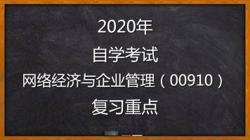 2020年自学考试网络经济与企业管理(00910)自考复习重点