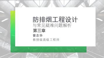 防排烟工程设计与常见的疑难问题解析(第三章)
