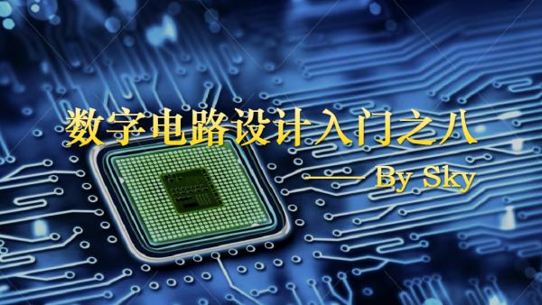 数字IC/数字电路/FPGA设计入门之八