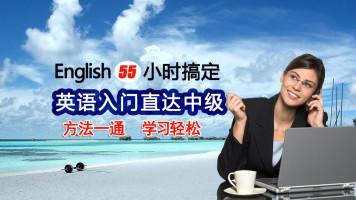 英语零基础入门音标自然拼读口语词汇语法直达四六级考研套餐教程