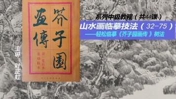国画山水画法(32—75)——轻松临摹《芥子园画传》(中级树法)