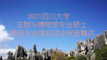 2021四川大学文博综合348考研专业课精讲全程班